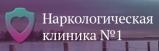 Наркологическая клиника № 1